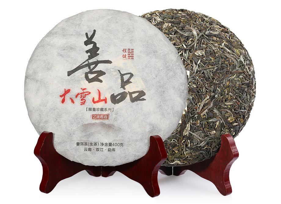 临沧茶区-程健・双江勐库大雪山古树纯料生茶