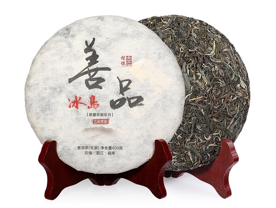 临沧茶区-程健・双江勐库冰岛古树纯料生茶