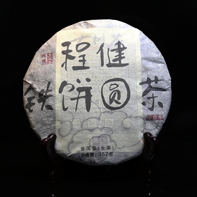 云南程健普洱茶 04年料程健铁饼圆茶七子饼茶普洱老生茶临沧茶叶