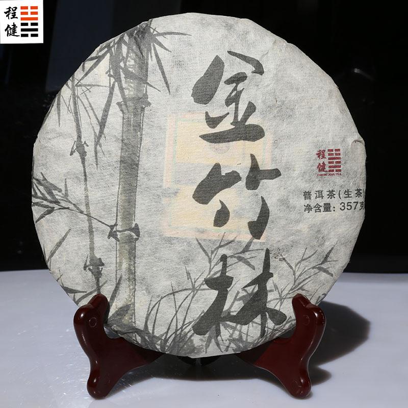 云南程健茶叶 金竹林普洱生茶 临沧茶区古树纯料 357克七子饼茶