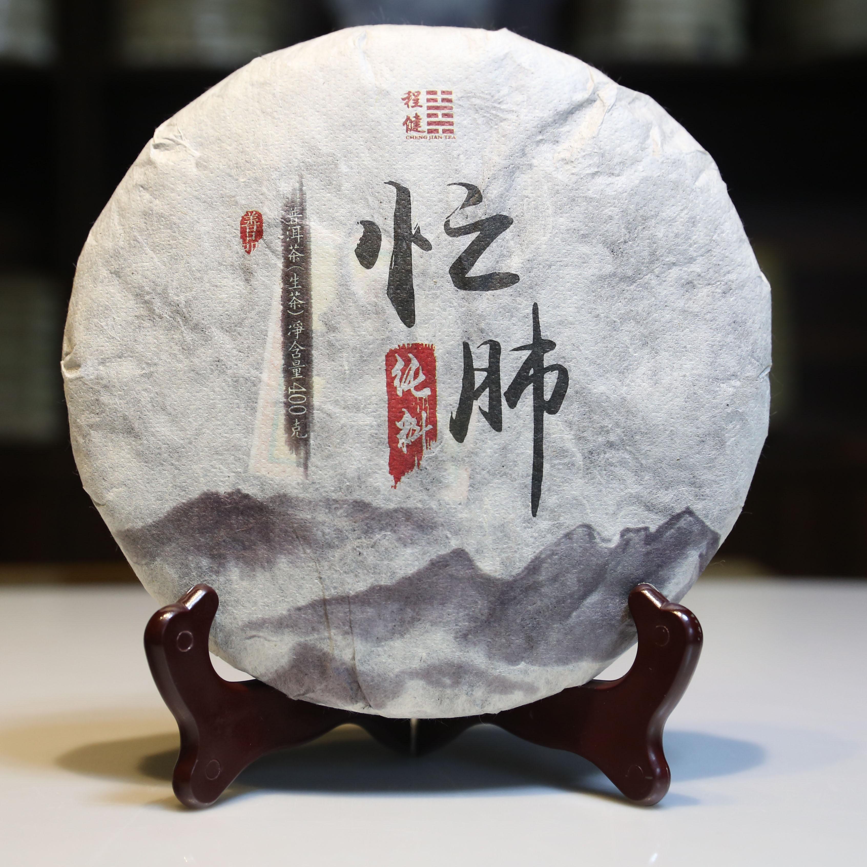 普洱茶饼 15年程健忙肺谷花茶纯料百年古树茶叶357克 云南七子饼